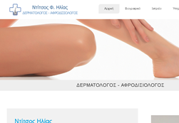 athensdermatology.gr